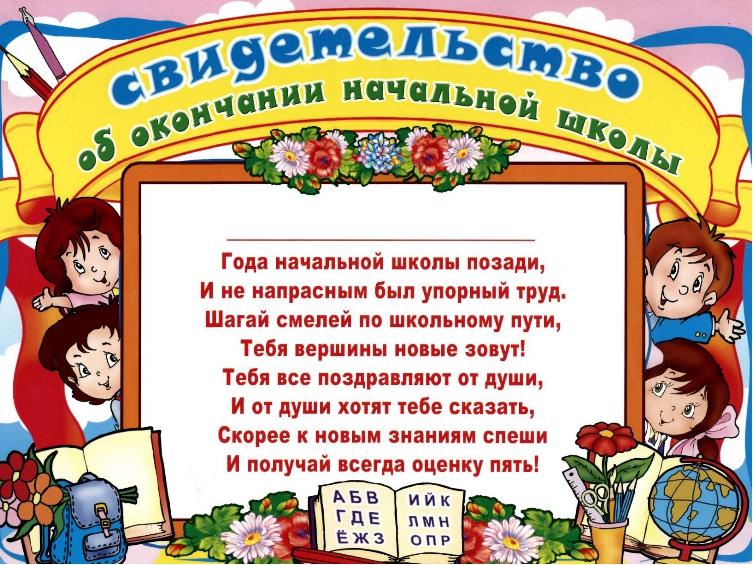 Поздравления директора школы с окончанием учебного года