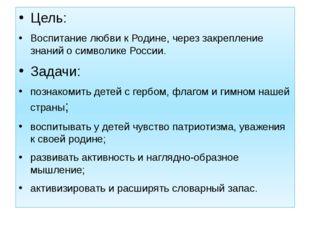Цель: Воспитание любви к Родине, через закрепление знаний о символике России.