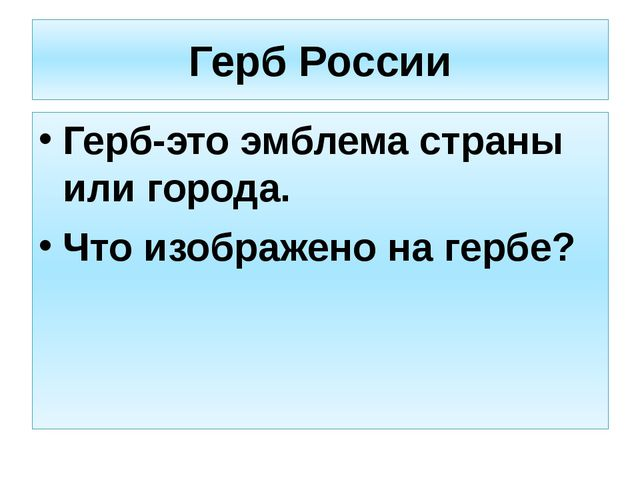 Герб России Герб-это эмблема страны или города. Что изображено на гербе?