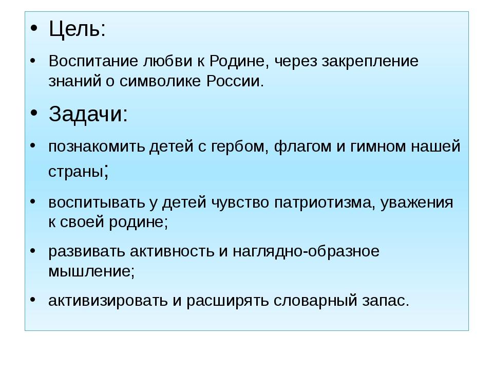 Цель: Воспитание любви к Родине, через закрепление знаний о символике России....