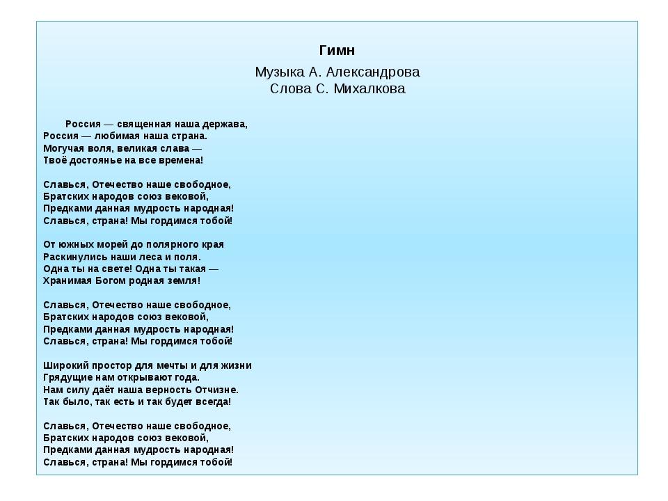 Гимн Музыка А.Александрова Слова С.Михалкова Россия— священная наша держа...