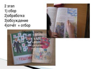 2 этап 1) сбор 2)обработка 3)обсуждение 4)отчёт + отбор