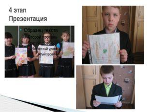 4 этап Презентация