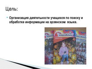 Организация деятельности учащихся по поиску и обработке информации на эрзянск