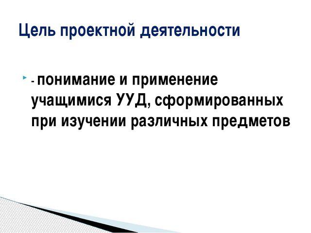- понимание и применение учащимися УУД, сформированных при изучении различны...