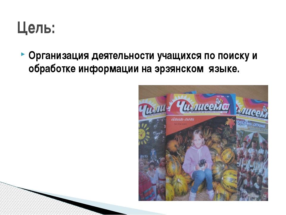 Организация деятельности учащихся по поиску и обработке информации на эрзянск...