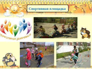 Спортивная площадка Лазарева Лидия Андреевна, учитель начальных классов, Рижс