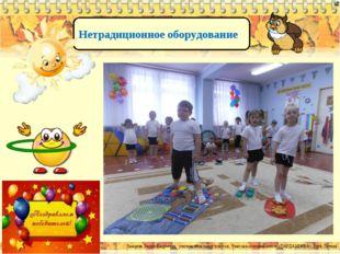 Нетрадиционное оборудование Лазарева Лидия Андреевна, учитель начальных класс