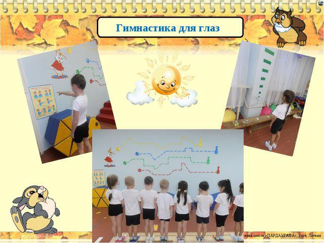 Гимнастика для глаз Лазарева Лидия Андреевна, учитель начальных классов, Рижс...