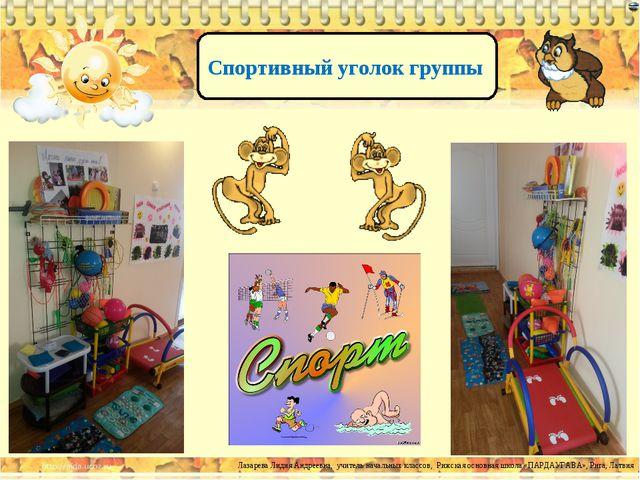 Спортивный уголок группы Лазарева Лидия Андреевна, учитель начальных классов,...