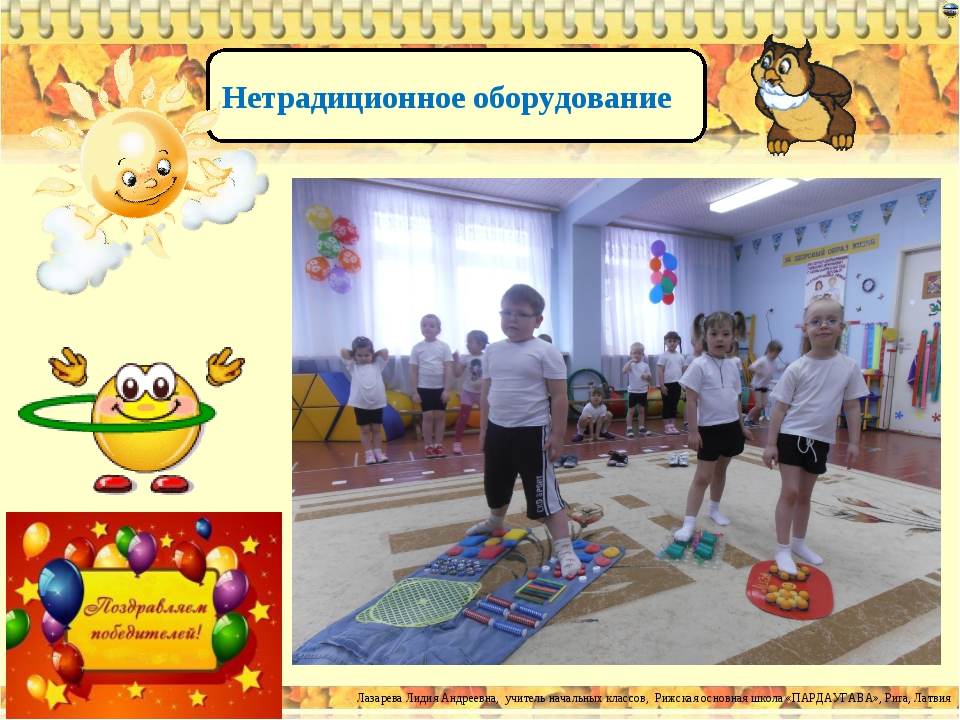 Нетрадиционное оборудование Лазарева Лидия Андреевна, учитель начальных класс...