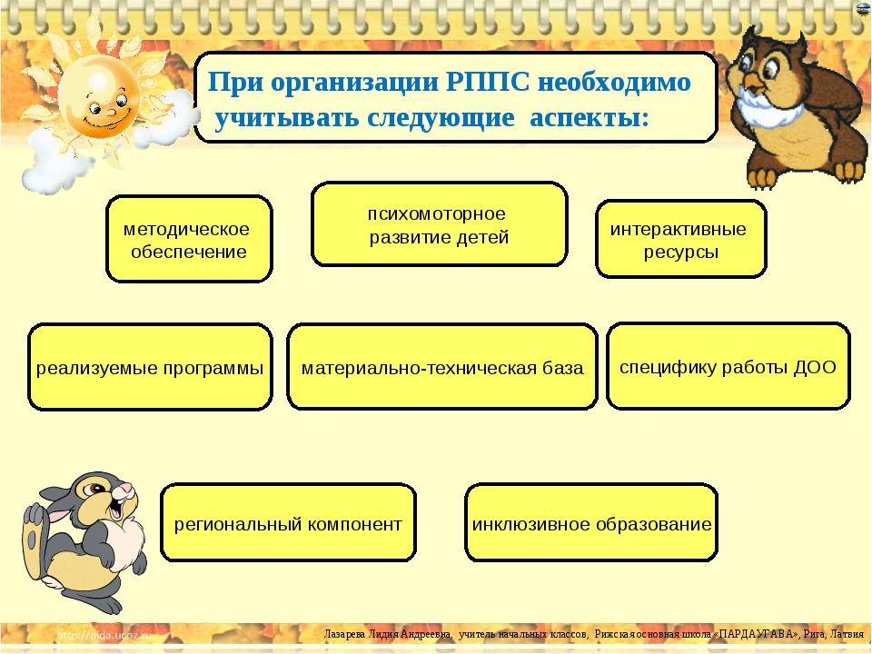 При организации РППС необходимо учитывать следующие аспекты: психомоторное ра...