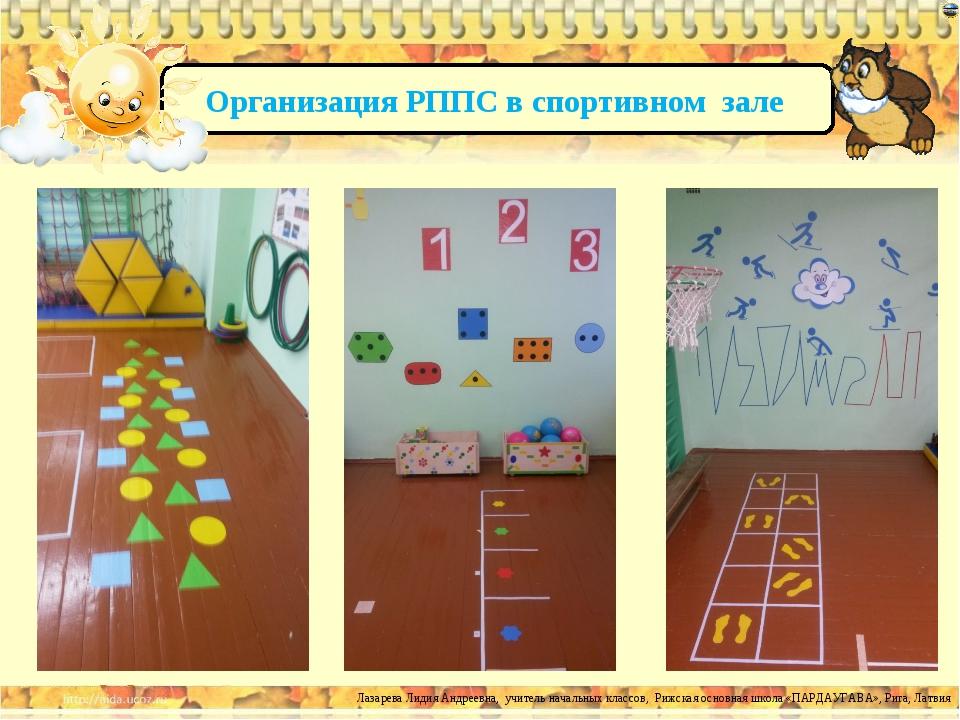 Организация РППС в спортивном зале Лазарева Лидия Андреевна, учитель начальны...