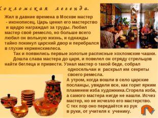 Жил в давние времена в Москве мастер - иконописец. Царь ценил его мастерство