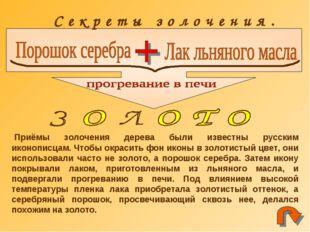 Приёмы золочения дерева были известны русским иконописцам. Чтобы окрасить фо
