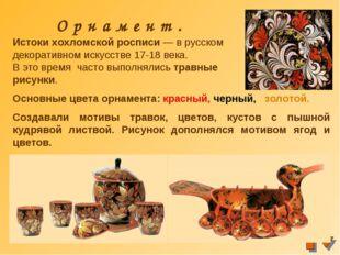 О р н а м е н т . Истоки хохломской росписи — в русском декоративном искусств