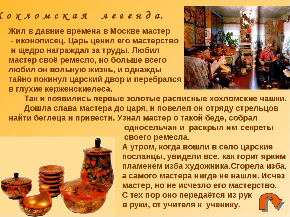 Жил в давние времена в Москве мастер - иконописец. Царь ценил его мастерство...