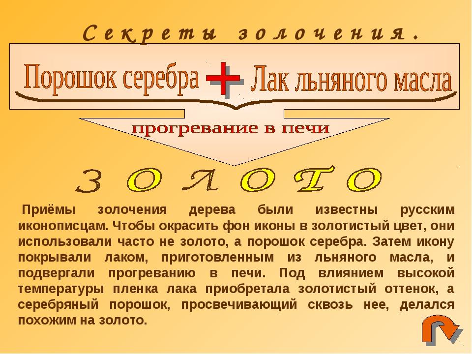 Приёмы золочения дерева были известны русским иконописцам. Чтобы окрасить фо...
