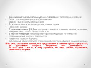Современные толковый словарь русского языка дает такие определения цели: Объе