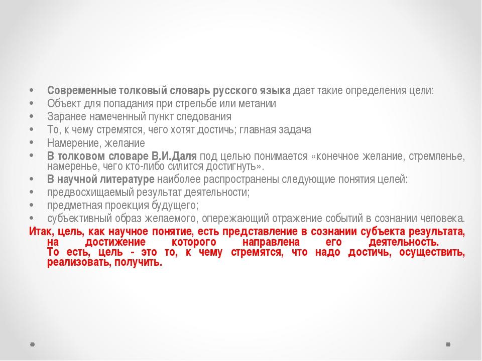 Современные толковый словарь русского языка дает такие определения цели: Объе...
