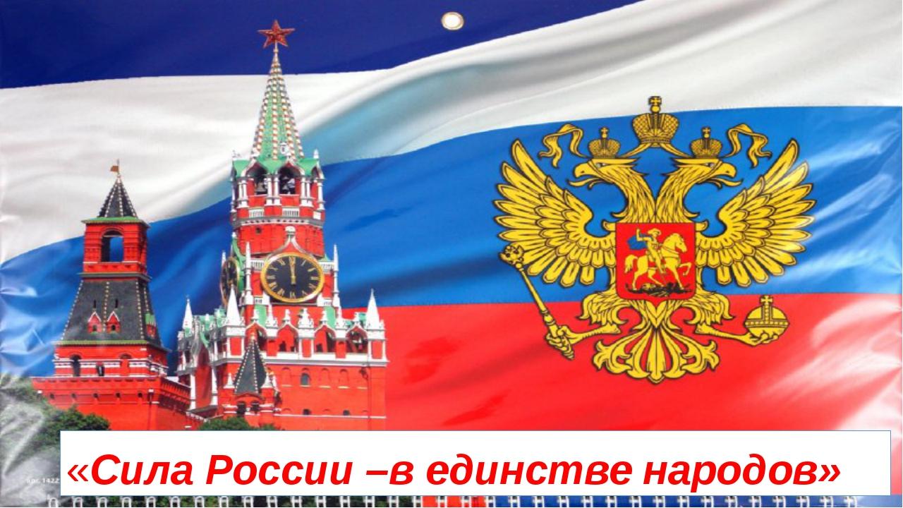 «Сила России –в единстве народов»