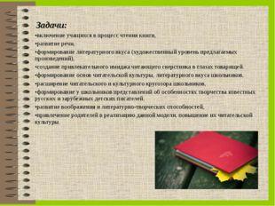 Задачи: включение учащихся в процесс чтения книги, развитие речи, формирован