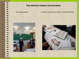 Заключительные положения инсценирование создание творческих работ по прочитан