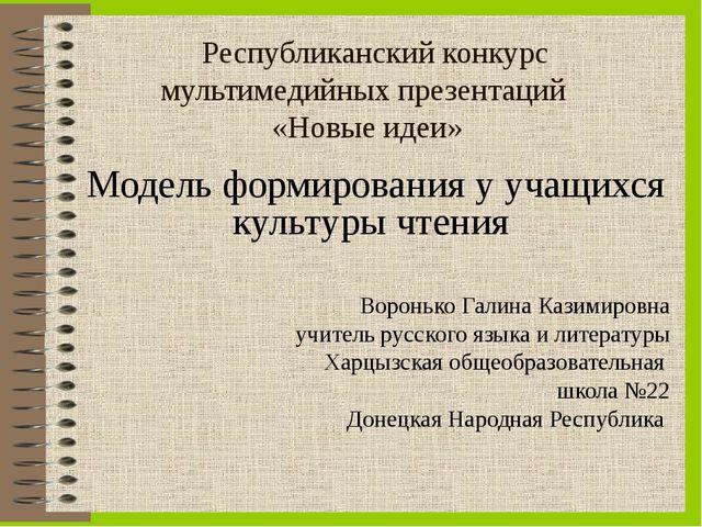 Республиканский конкурс мультимедийных презентаций «Новые идеи» Модель форми...