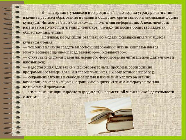В наше время у учащихся и их родителей наблюдаем утрату роли чтения, падение...