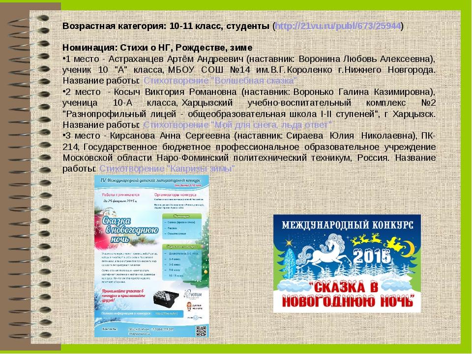 Возрастная категория: 10-11 класс, студенты (http://21vu.ru/publ/673/25944) Н...