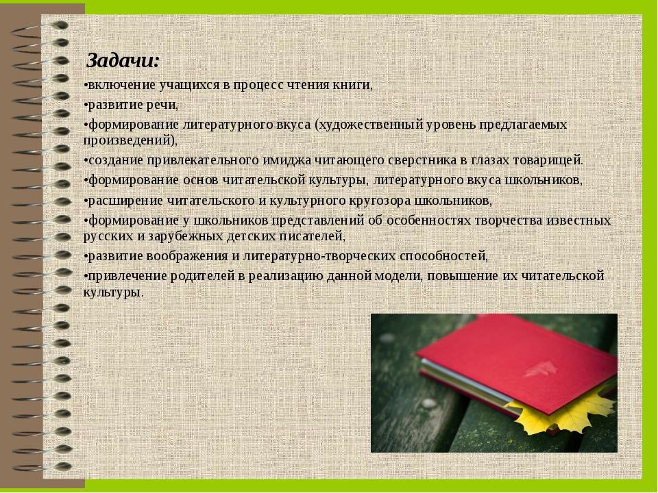 Задачи: включение учащихся в процесс чтения книги, развитие речи, формирован...