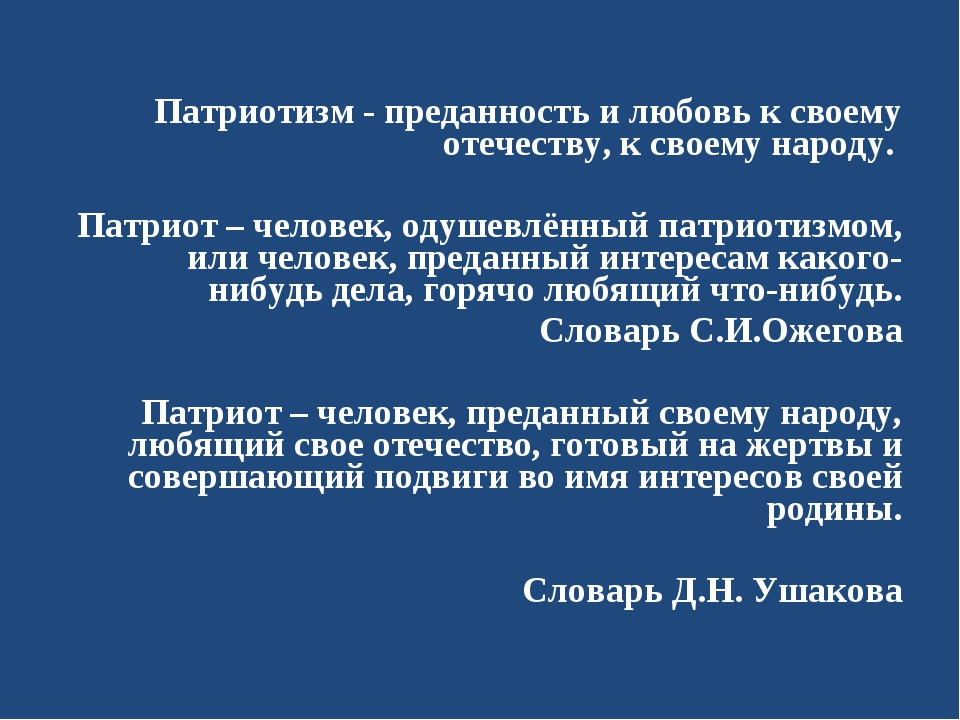 Патриотизм - преданность и любовь к своему отечеству, к своему народу.  Пат...