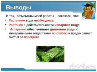 Выводы И так, результаты моей работы показали, что: Растениям вода необходима