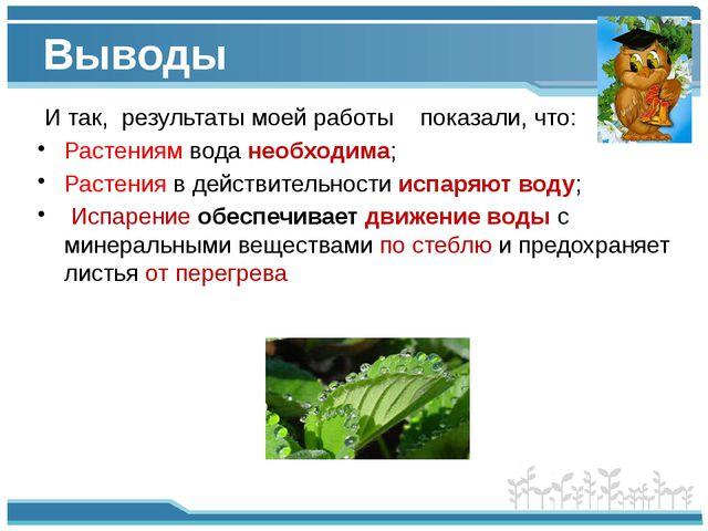 Выводы И так, результаты моей работы показали, что: Растениям вода необходима...