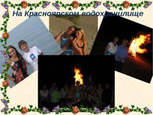 На Красноярском водохранилище