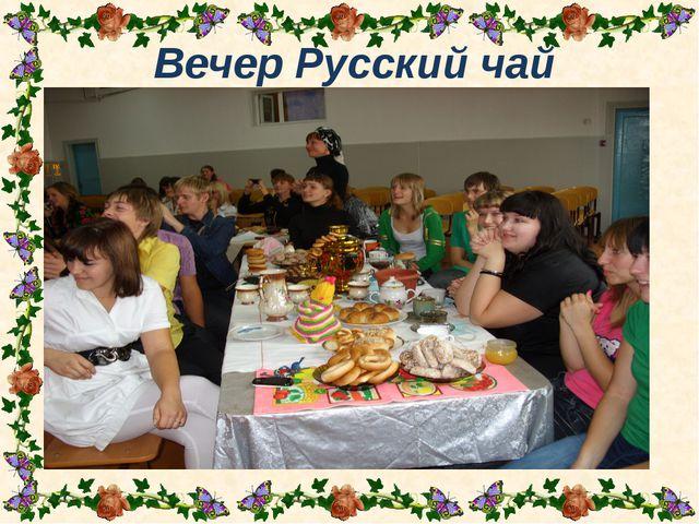 Вечер Русский чай