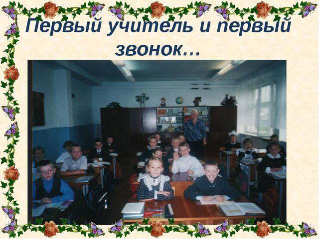 Первый учитель и первый звонок…
