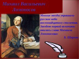 Михаил Васильевич Ломоносов Многие звезды украшали русское небо восемнадцатог