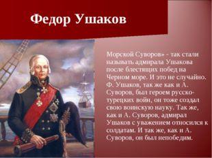 Федор Ушаков Морской Суворов» - так стали называть адмирала Ушакова после бле