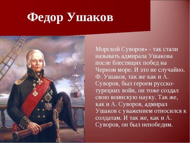 Федор Ушаков Морской Суворов» - так стали называть адмирала Ушакова после бле...
