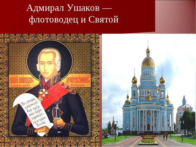 Адмирал Ушаков — флотоводец и Святой