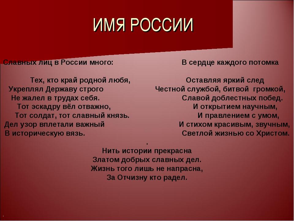 ИМЯ РОССИИ . Славных лиц в России много: В сердце каждого потомка Тех, кто кр...