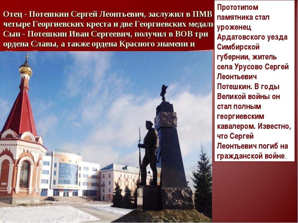 Отец - Потешкин Сергей Леонтьевич, заслужил в ПМВ четыре Георгиевских креста...