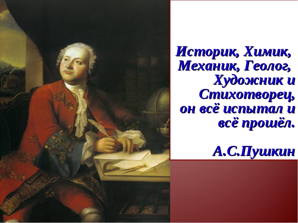 Историк, Химик, Механик, Геолог, Художник и Стихотворец, он всё испытал и вс...
