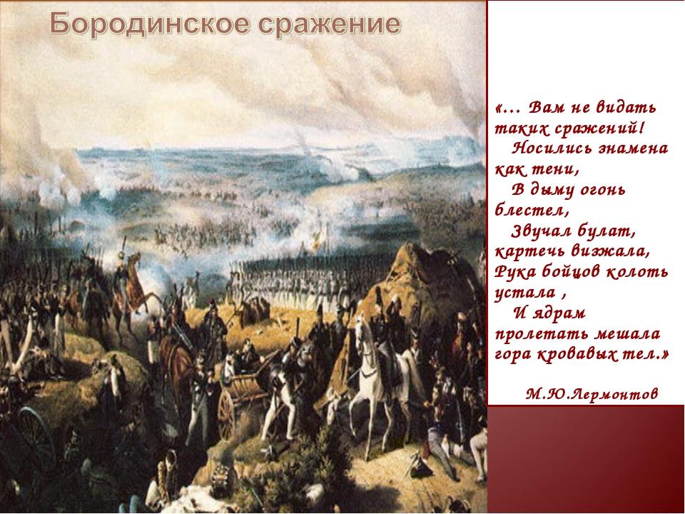 «… Вам не видать таких сражений! Носились знамена как тени, В дыму огонь бле...