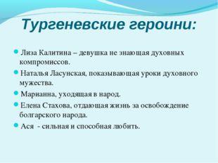 Тургеневские героини: Лиза Калитина – девушка не знающая духовных компромиссо
