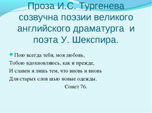 Проза И.С. Тургенева созвучна поэзии великого английского драматурга и поэта