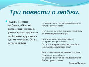 Три повести о любви. «Ася», «Первая любовь», «Вешние воды», написанные в разн