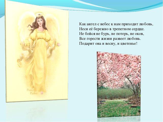 Как ангел с небес к нам приходит любовь, Неси её бережно в трепетном сердце....