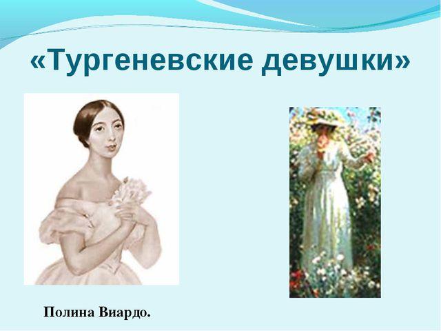«Тургеневские девушки» Полина Виардо.